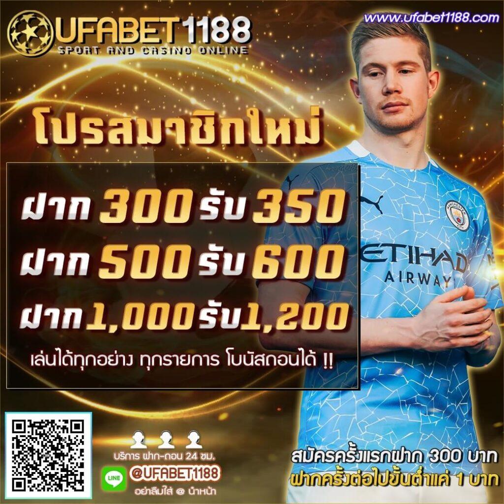 UFABET888